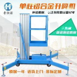 可定做单柱升降平台 小型高空作业升降平台移动单柱铝合金升降机