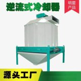 逆流式飼料冷卻器 大型飼料生產線顆粒機造粒 飼料冷卻機