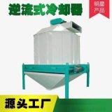 逆流式饲料冷却器 大型饲料生产线颗粒机造粒 饲料冷却机