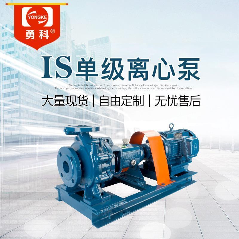 IS125大型冷卻水迴圈泵  工業高壓水泵