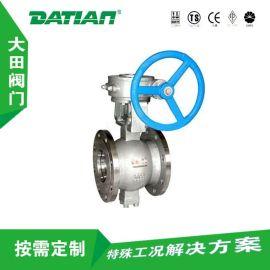 供应V型球阀 QV347手动V型球阀-DATIAN