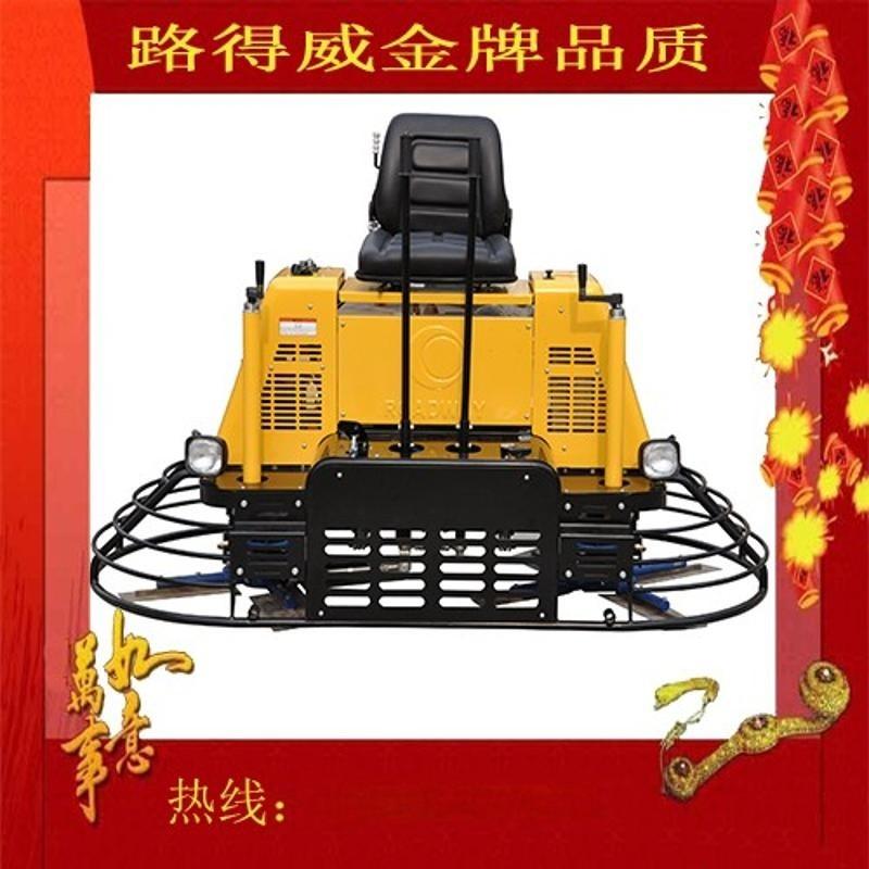 ROADWAY座駕抹光機 混凝土施工機械 生產大廠 山東路得威RWMG236