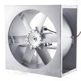 供應SFWK-5型0.55KW方形耐高溫高溼鋁合金六葉軸流通風機