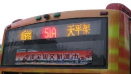 公交LED车载显示广告屏