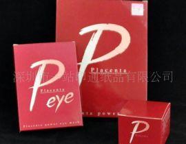 化妆品面膜包装盒