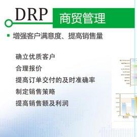 服装厂生产管理系统软件DRP商贸管理系统服装drp管理软件鞋厂管理系统软件