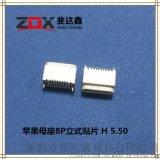 供應蘋果母座8P立式貼片H5.50-蘋果母座連接器