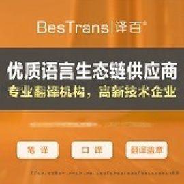 专业法律合同翻译英语翻译公司