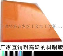 烫金专用耐高温树脂版