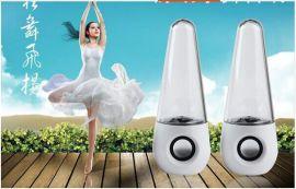批发水舞蓝牙音箱五彩喷泉立体声音箱电脑音箱