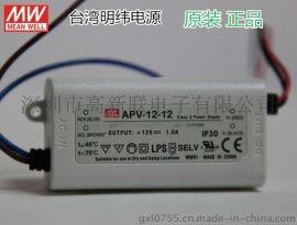 明纬电源APV-12-12塑胶壳12V12W室内LED照明电源