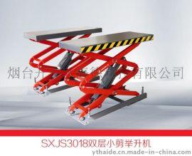 双层小剪举升机SXJS3018