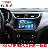 中华V3导航 中华H320 H330专用DVD导航仪一体机 骏捷FRV V3电容导航