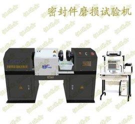 供应-密封件摩擦磨损试验机