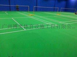 室内羽毛球场|室内球场|室内塑胶球场施工建设