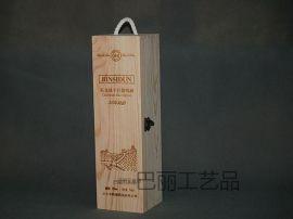 单支红酒木盒BL-001订做各种白酒木盒木质茶叶盒红酒展架酒桶