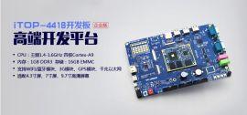 迅为iTOP-4418开发板兼容八核6818开发板介绍