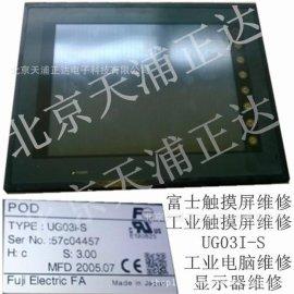 富士触摸屏维修UG430H北京触摸屏维修显示屏维修顺义