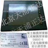 富士觸摸屏維修UG430H北京觸摸屏維修顯示屏維修順義