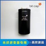 上海廠家供應光伏逆變器專用 超長壽命20000小時鋁電解電容器