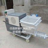 上海砂漿噴塗機廠家 上海砂漿噴塗機多少錢
