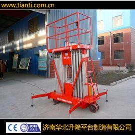 双柱铝合金升降平台 移动铝合金升降机