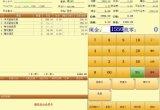 青岛点餐软件餐饮软件点菜宝系统触摸屏一体机