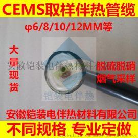 安徽铠装cems伴热取样管,SMB-FTH-D42-B2-8-A-0-0-E,烟气取样管,伴热管,采样管,烟气在线监测系统,尾气检测采样管,电伴热管缆线