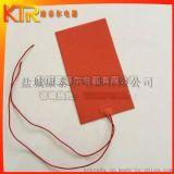 【康泰爾電器】矽膠發熱片 加熱板 矽橡膠加熱器