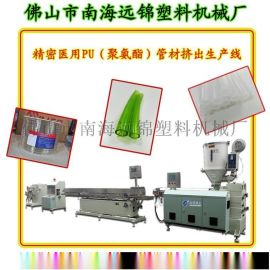远锦塑机塑料单螺杆医用导管挤出机精密医用TPU(聚氨酯)管材挤出生产线