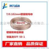 热销北京坤兴盛达RG178射频线 3G天线 WIFI天线 3G天线延长线  SFF50-1