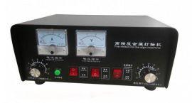 宿迁南京金属电印打标机-上海菲克苏 ECM-950