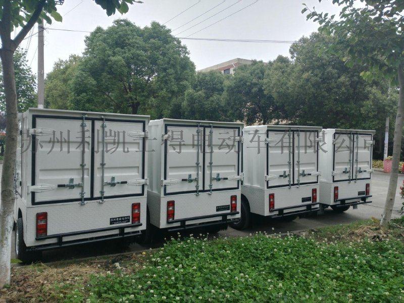 供應CRH和諧號電動箱式貨車,兩噸電動搬運車