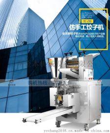 金本牌YC-210型水晶饺子机,仿手工饺子机价格透明,操作简单