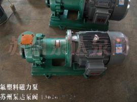 氟塑料磁力泵CQB型