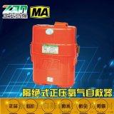 供应ZYX120隔绝式压缩氧气自救器 安标认证 厂家直销价格