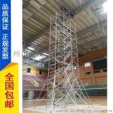 建生2*1,35M*8M鋁合金斜爬腳手架