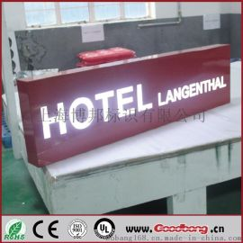 hotel酒店LED发光灯箱订制 亚克力吸塑广告灯箱 方形单面发光灯箱 上海厂家 质保5年免费打样