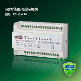 智能照明6路控制模块 6路智能照明控制模块
