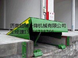 重庆固定登车桥厂家8吨固定登车桥厂家直销济南超瑞