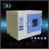 BXW-5601  烘箱