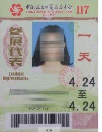 2016年广交会门票