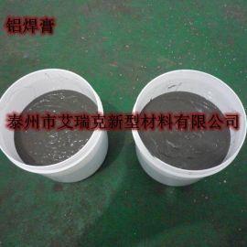 铜锡焊膏 铜基钎焊料 铜焊膏的专业制造厂家泰州艾瑞克新型材料