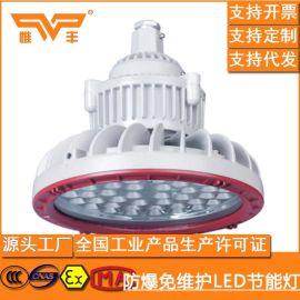 LED防爆燈100W圓形化工廠防爆燈BLD81