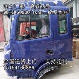 批发生产 江淮格尔发驾驶室总成 现货直销原厂配件价格 图片 厂家