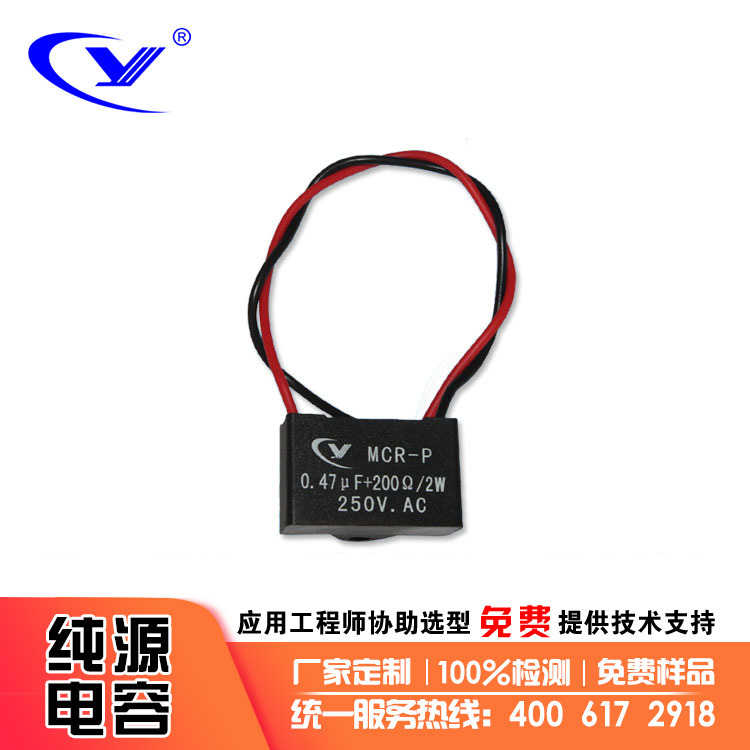 安检仪电容器 MCR-P 0.1uF+R120/1/2W/250V