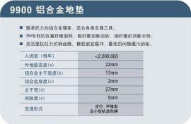 3M铝合金地垫(9900)
