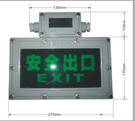 防爆标志灯双向,左向,右向,双头应急防爆安全出口标志灯