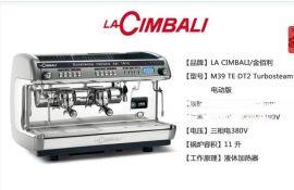 金佰利M39 DT2双头商用咖啡机