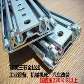 ZM7620加厚加宽76宽重型工业滑轨设备  轨道